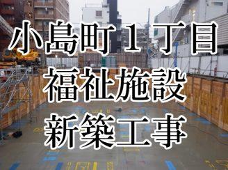 小島町1丁目福祉施設新築工事