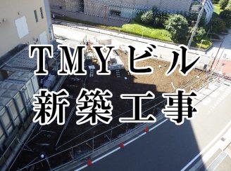 TMYビル新築工事