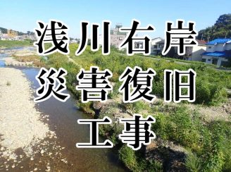 浅川右岸災害復旧工事