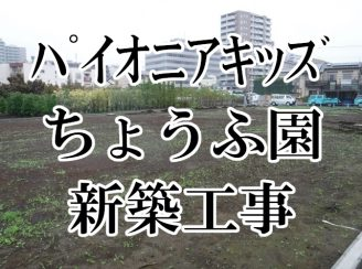 パイオニアキッズちょうふ園新築工事